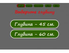 Конструктор шкафов КУПЕ
