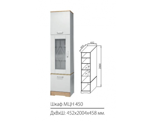 Шкаф МЦН Бэлла-6(452*458*2004)