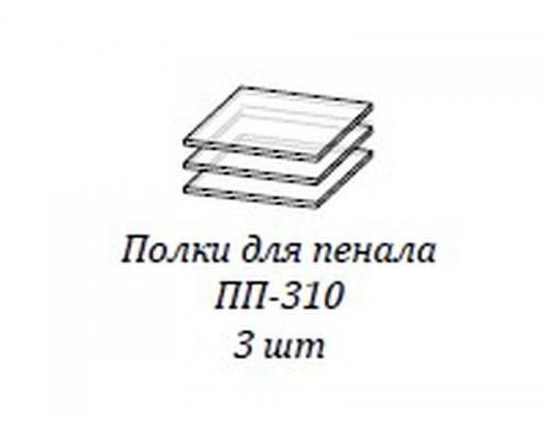 Полки для пенала Мийа 3
