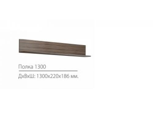 Полка Белла-5(1300*220*186)