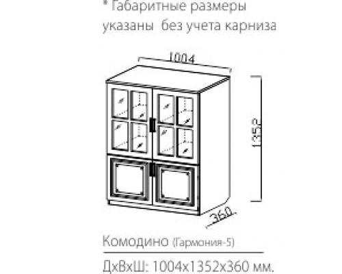 Комодино Гармония-5 (Фиеста) (1004*1352*360)