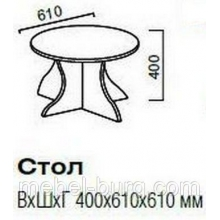 Стол(400*610*610)