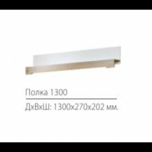 Полка Белла-6(1300*270*220)