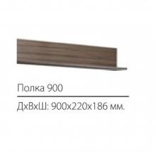 Полка Белла-5(900*220*186)