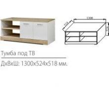 Тумба под ТВ Бэлла-6(1300*524*518)